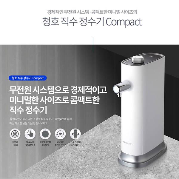 청호 직수정수기 compact WP-10C6500N / 설치비무료
