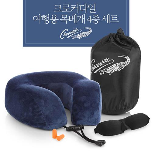 [크로커다일] 여행용 메모리폼 목베개