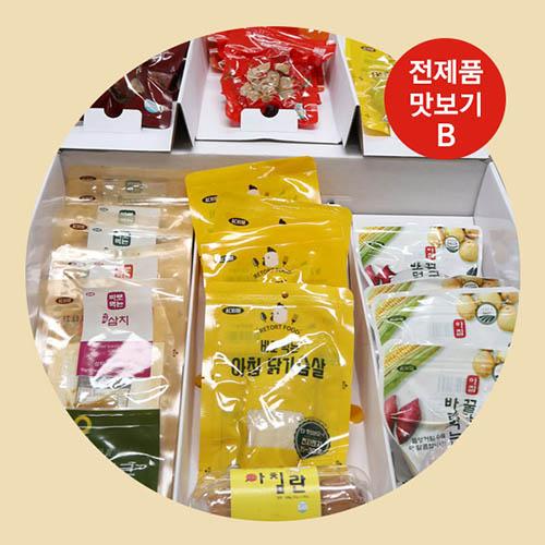 [아침] 전제품 맛보기세트B