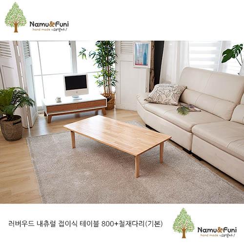 나무앤퍼니 원목 다용도 러버우드 내츄럴 접이식 테이블 800+철재다리(기본)
