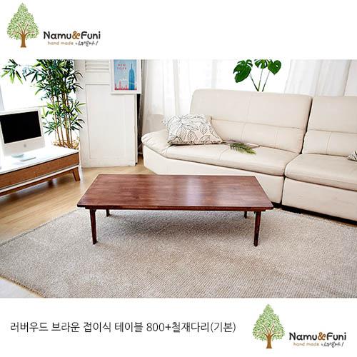나무앤퍼니 원목 다용도 러버우드 브라운 접이식 테이블 800+철재다리(기본)