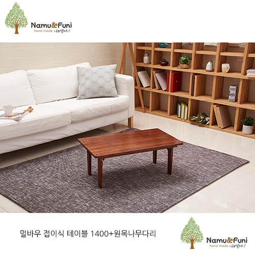 나무앤퍼니 원목 다용도 멀바우 접이식 테이블 1400+원목나무다리