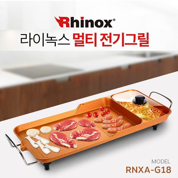 라이녹스 멀티 전기 그릴 RNXA-G18