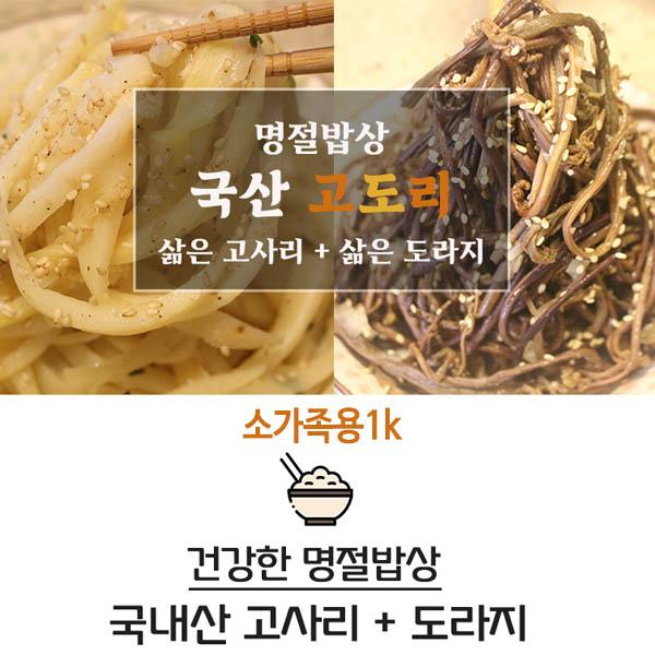 명절밥상 국산 고도리 소가족용1k(고사리 500g +도라지500g)