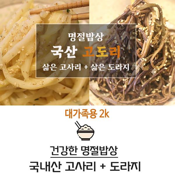 명절밥상 국산 고도리 대가족용 2k(고사리1k+도라지1k)