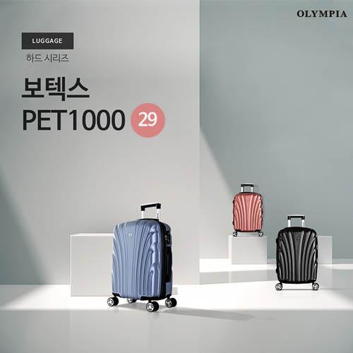 [올림피아] 보텍스 화물용 29인치 캐리어 PET-1029