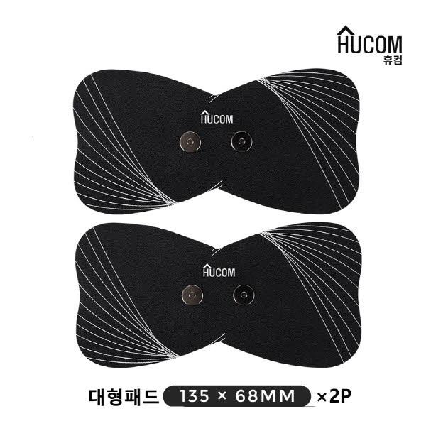 휴컴 스마트 EMS 마사지기 대형 리필패드 2매