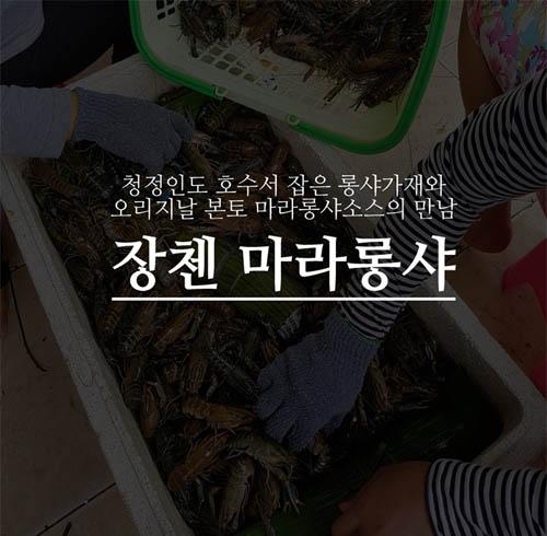 민물가재 800g(16~20미) 1팩 / 마라소스 제외