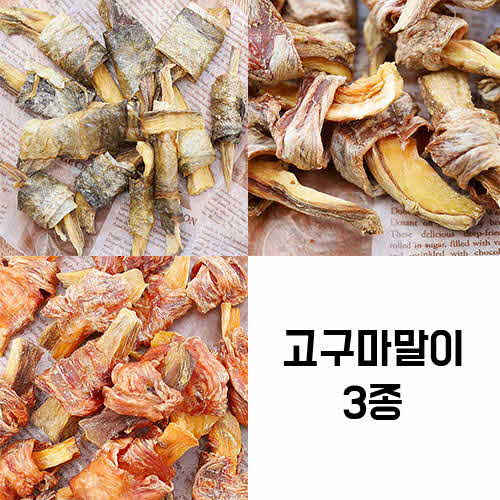 강아지 수제간식 고구마말이 3종