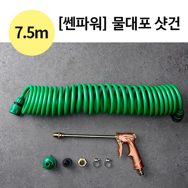 [힐링타임]쎈파워 물대포 샷건 7.5미터