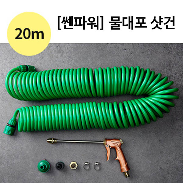 [힐링타임]쎈파워 물대포 샷건 20미터