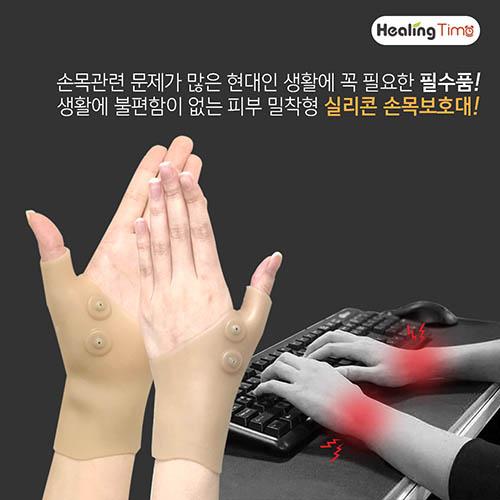 [힐링타임] 실리콘 손목보호대 1쌍