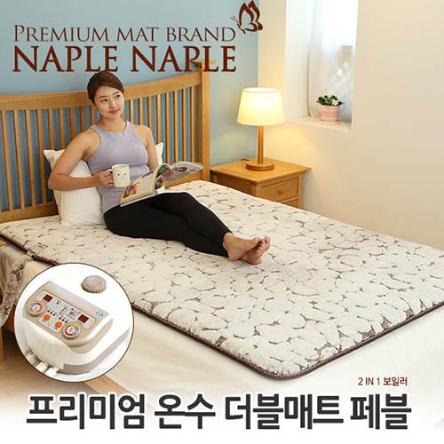 나플나플 프리미엄 온수 더블매트 페블 (2in1보일러) 7.5kg