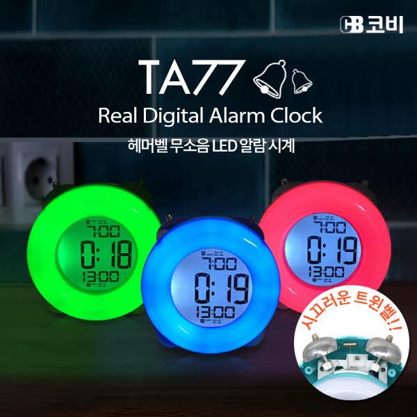 코비 시끄러운 알람시계 TA77