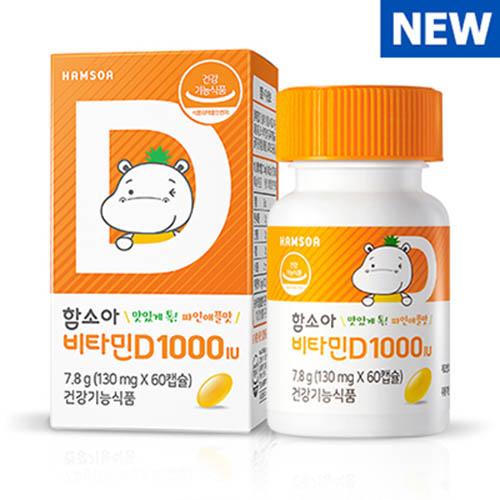 함소아 비타민D 1000 IU 130mg*60캡슐