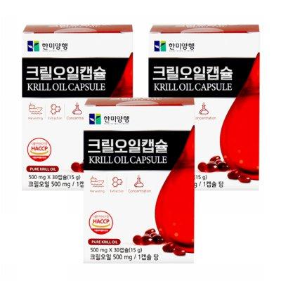 한미양행 크릴오일 500mgx30캡슐 x3박스(3개월분)