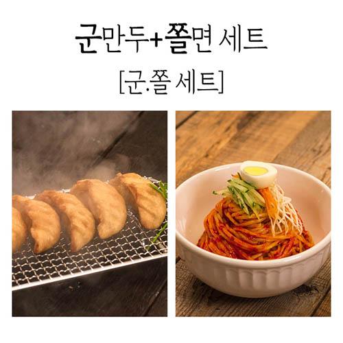 군만두 1Kg + 쫄면 5인분