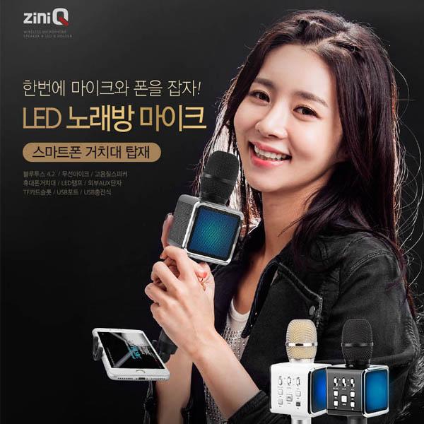 지니큐 ZINIQ LED 노래방 마이크 KTV-Q7 (핸드폰 거치가능)