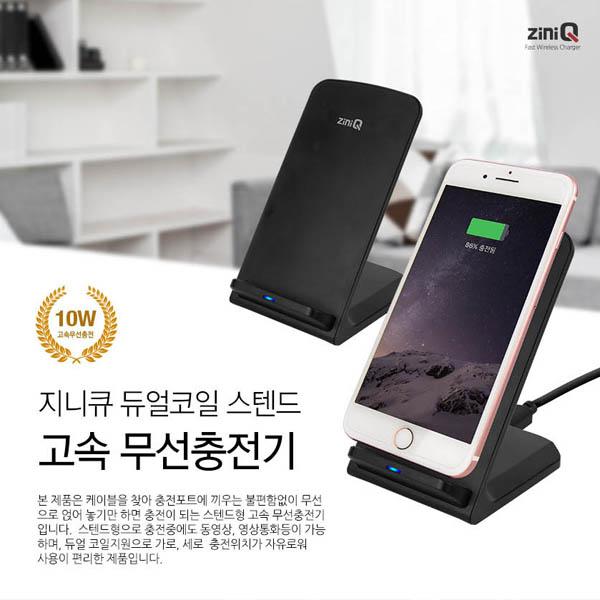 지니큐 ZINIQ 고속 무선충전기 QC-300W