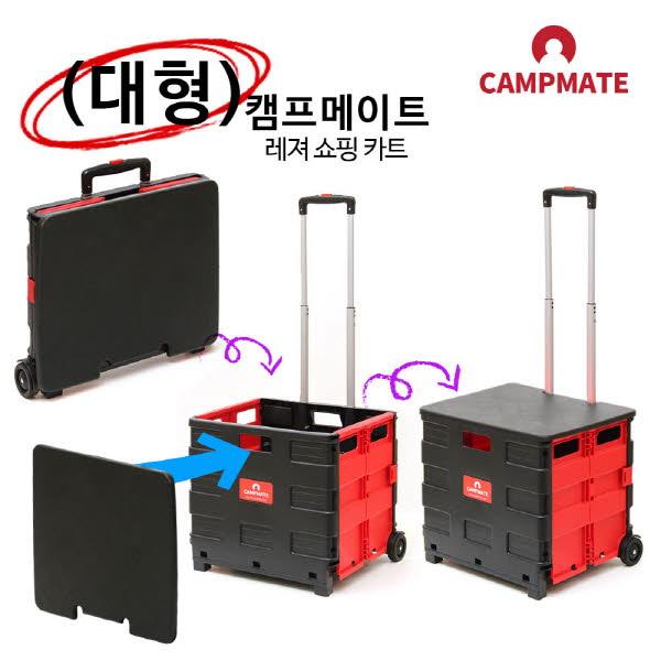 캠프메이트 레저쇼핑카트 대형 블랙+레드(뚜껑포함)