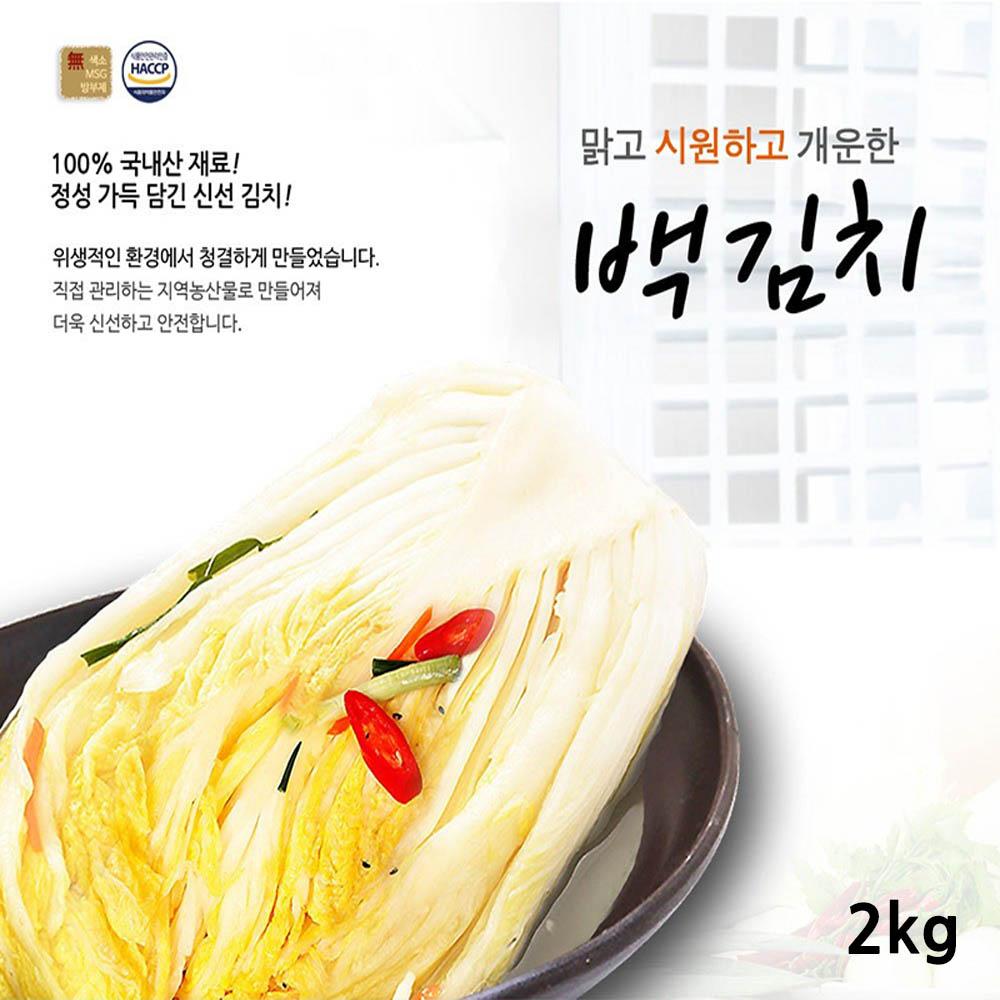 전라도사계절맛김치 백김치 2kg