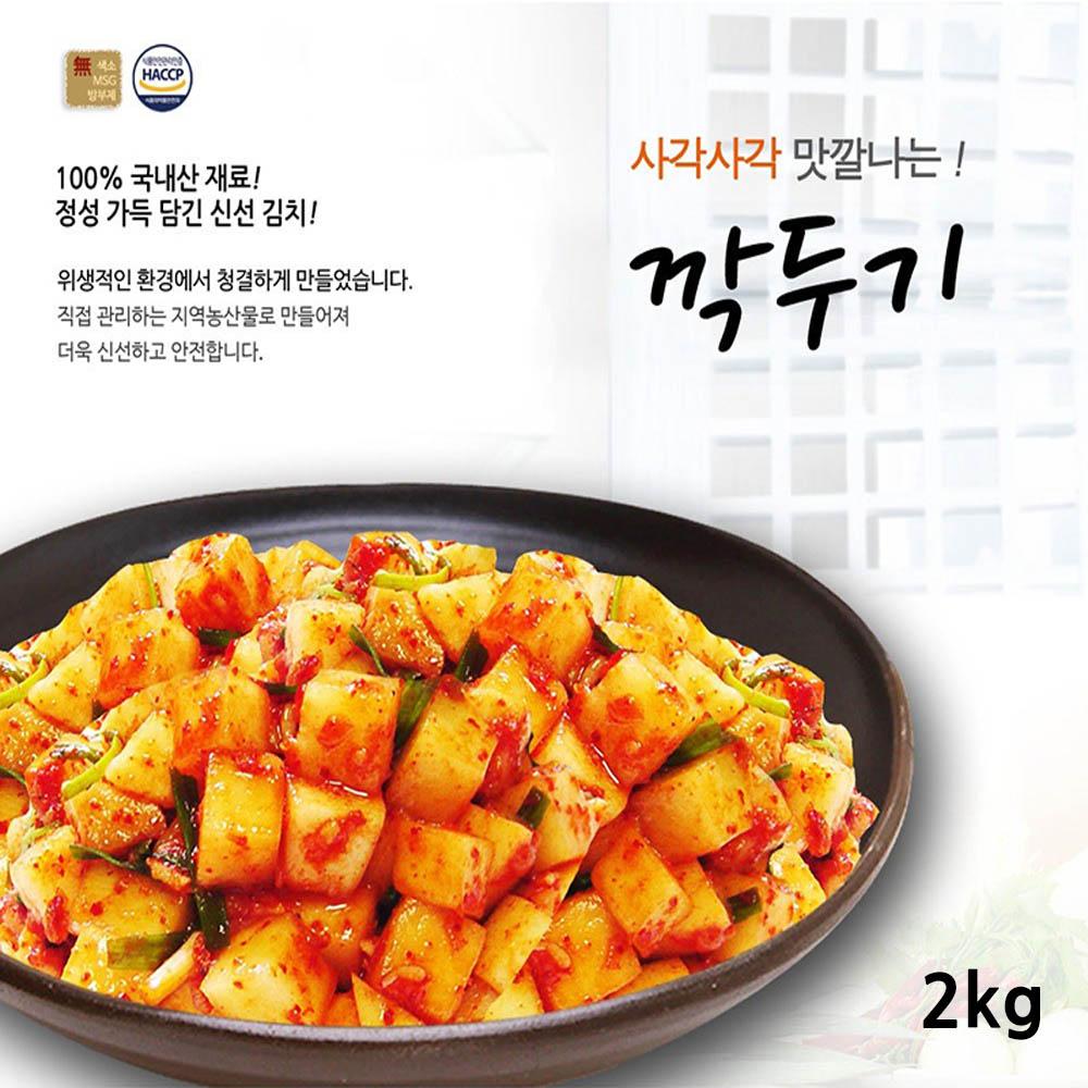 전라도사계절맛김치 깍두기 2kg