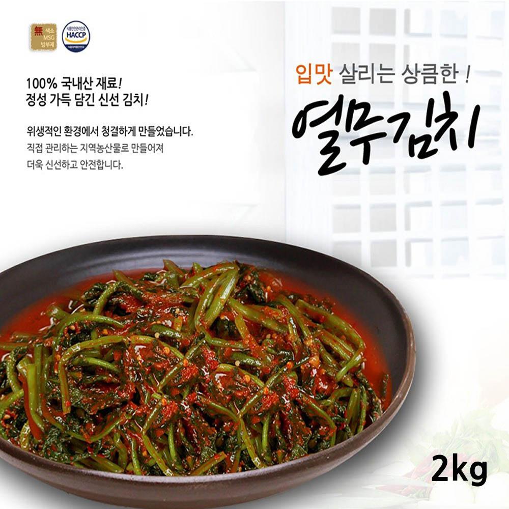 전라도사계절맛김치 열무김치 2kg
