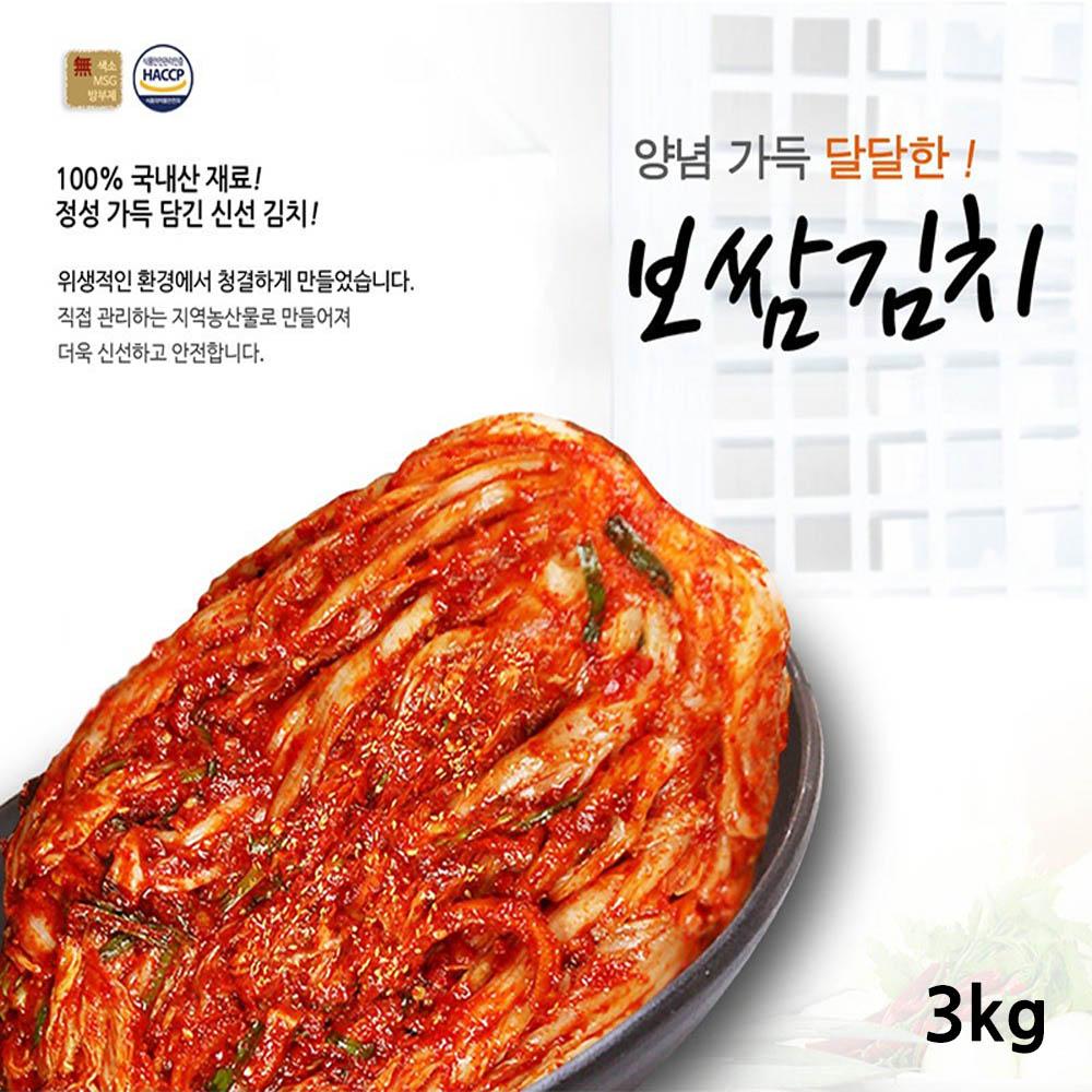전라도사계절맛김치 보쌈김치 3kg