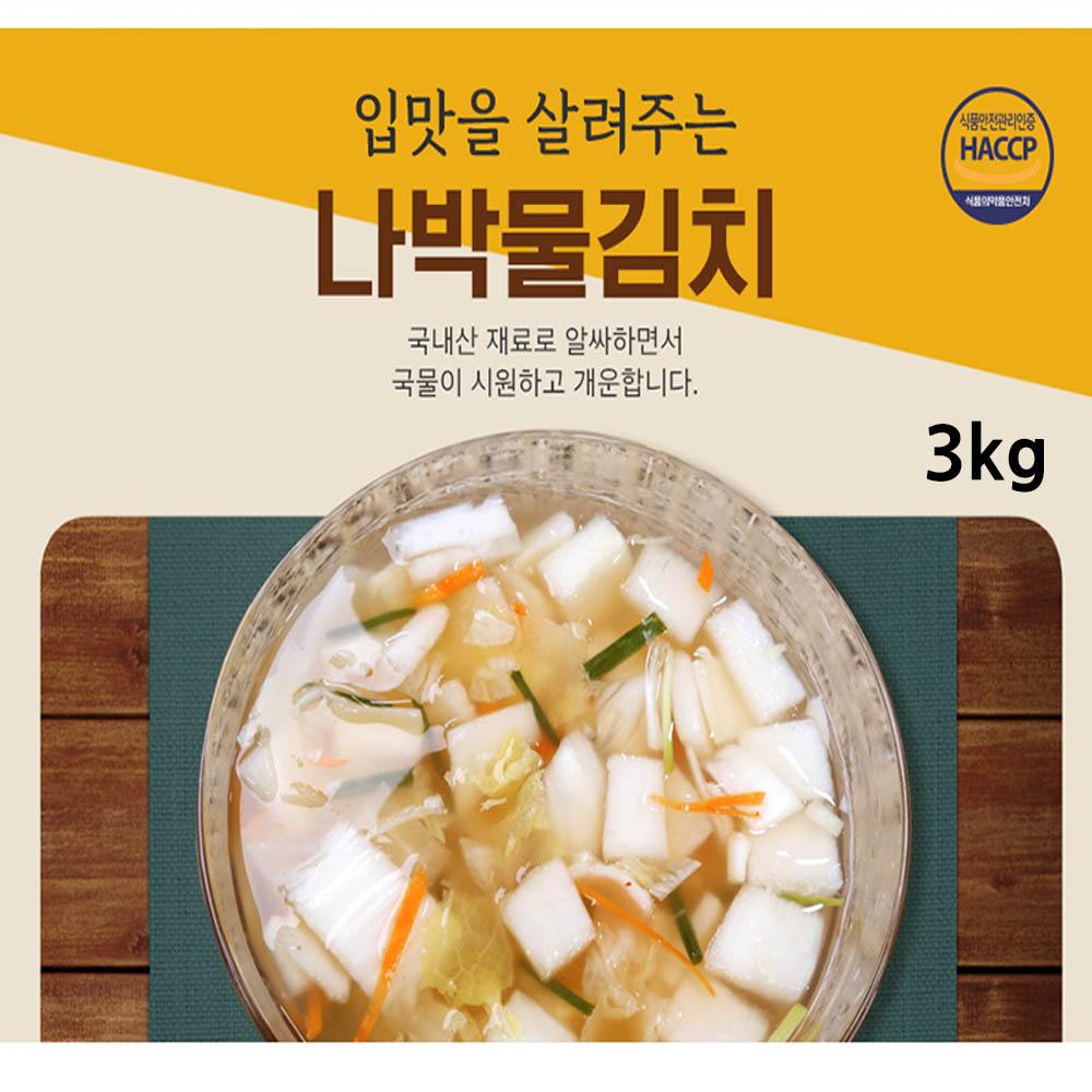전라도사계절맛김치 나박물김치 3kg