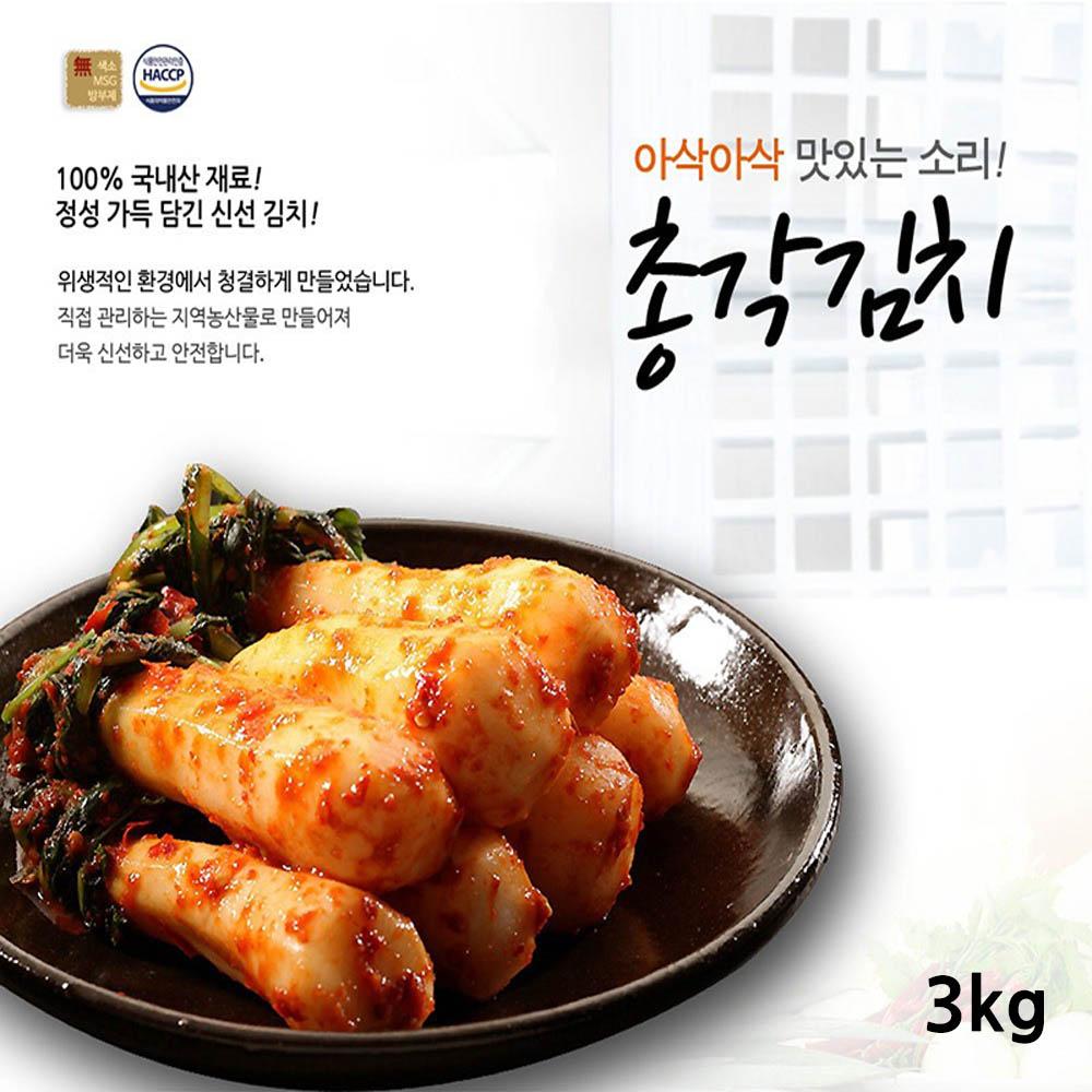 전라도사계절맛김치 총각김치 3kg