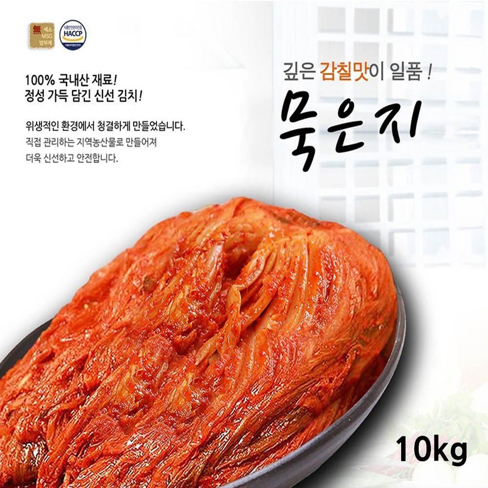 전라도사계절맛김치 묵은지 10kg