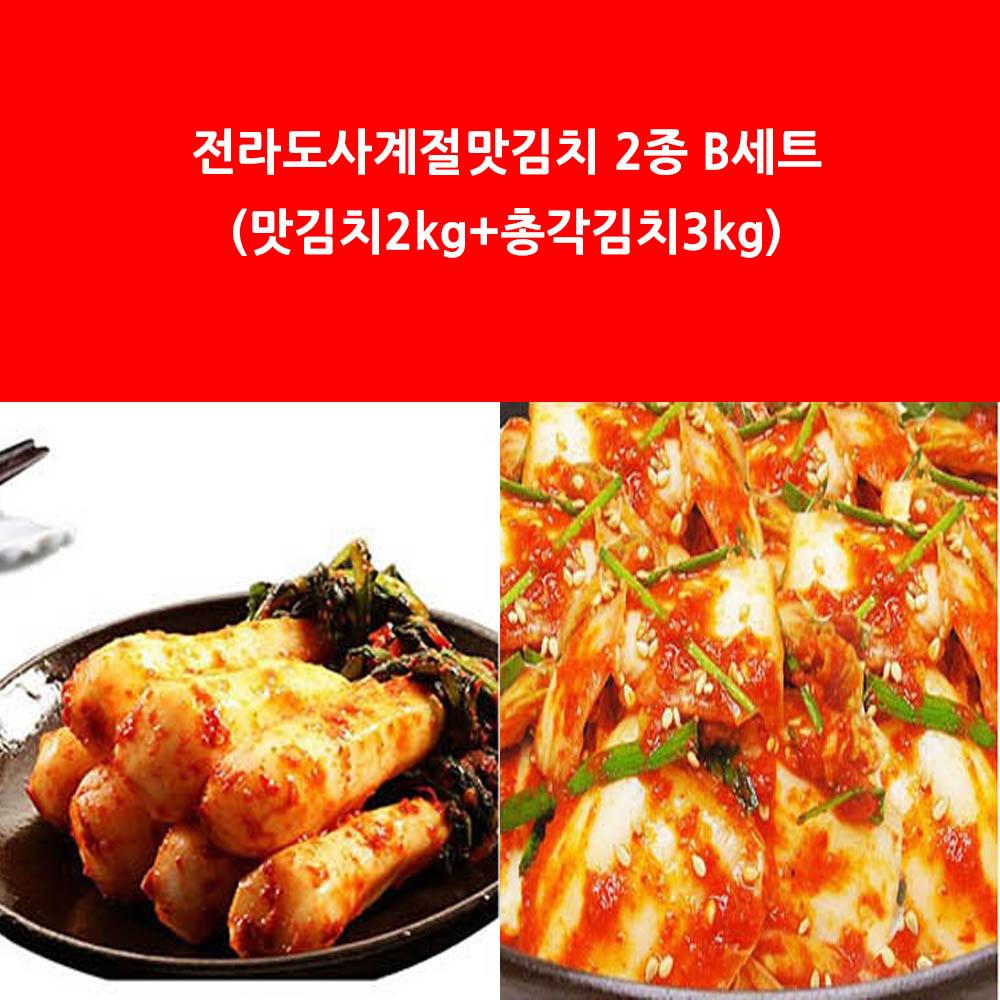 전라도사계절맛김치 2종 B세트 (맛김치2kg+총각김치3kg)
