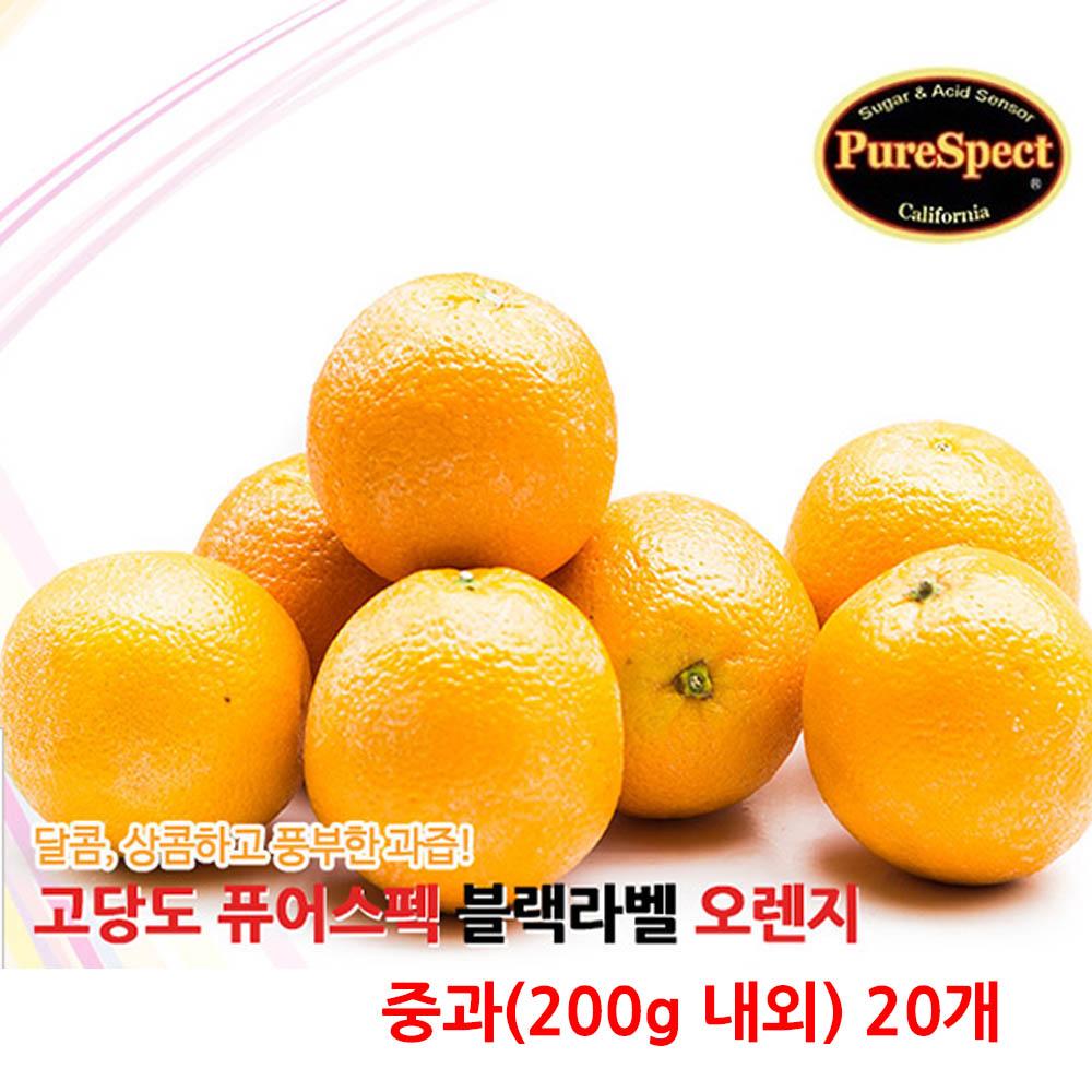 퓨어스펙 블랙라벨 고당도 오렌지 중과(200g 내외) 20개