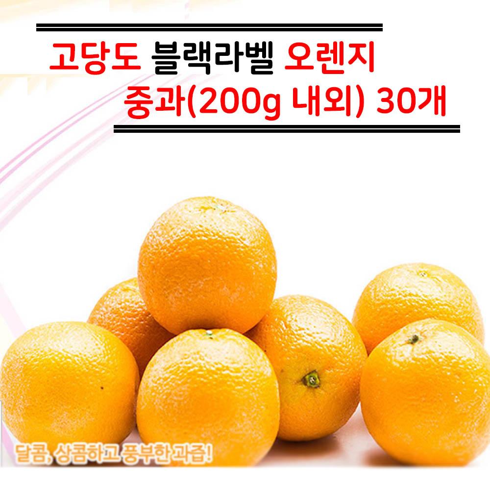 [수일과일]미국산  블랙라벨 고당도 오렌지(네이블) 중과(200g 내외) 30개