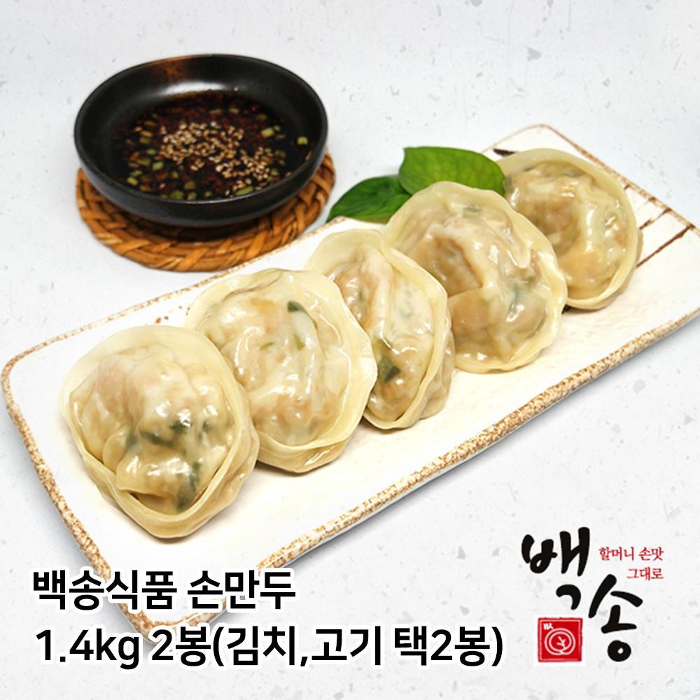백송식품 손만두 1.4kg 2봉(김치,고기 택2봉)