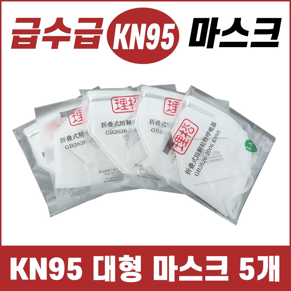 KN95 마스크 5ea/ 급수급 /1000세트 확보!!!!