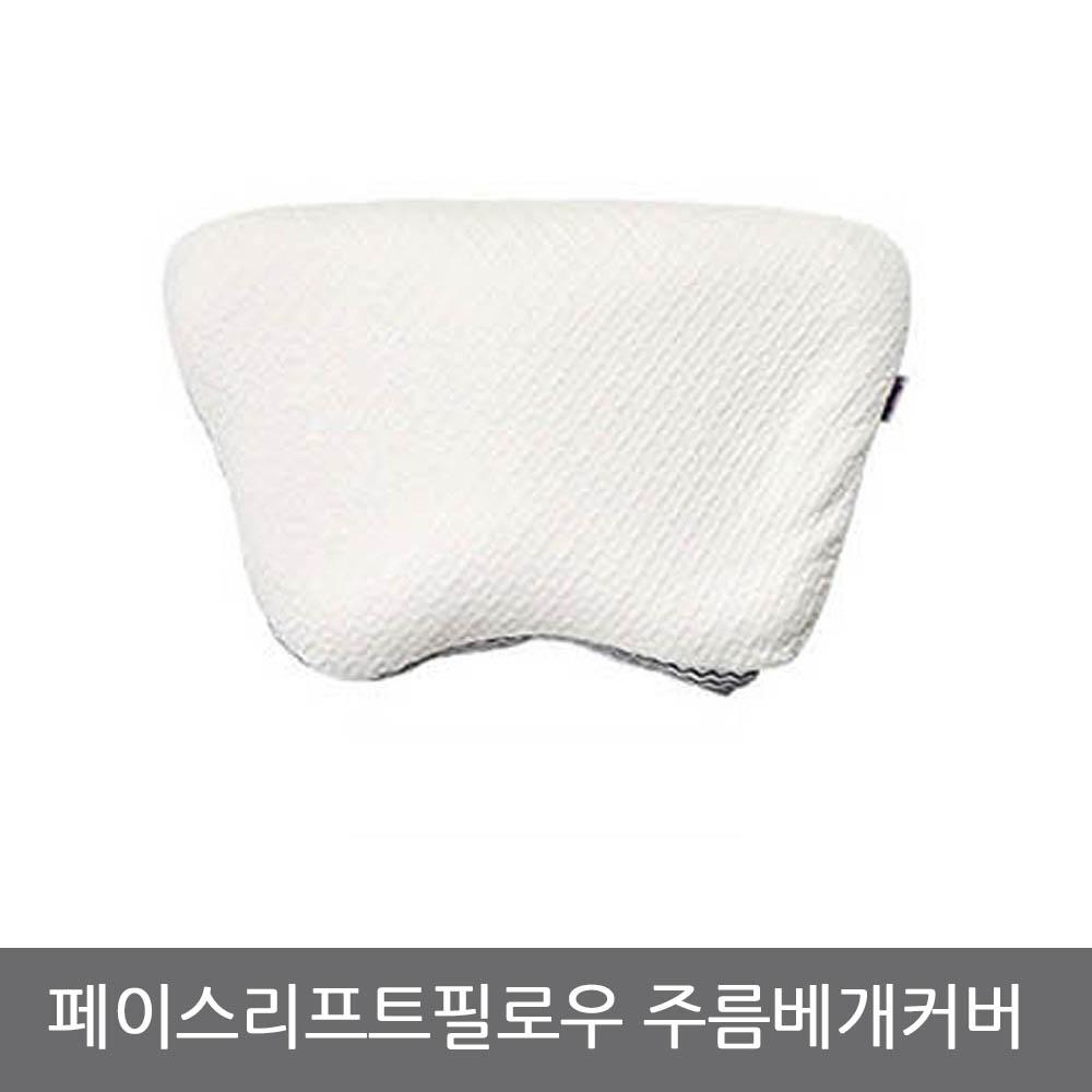 수면주름 얼굴주름예방 페이스리프트필로우 주름베개커버