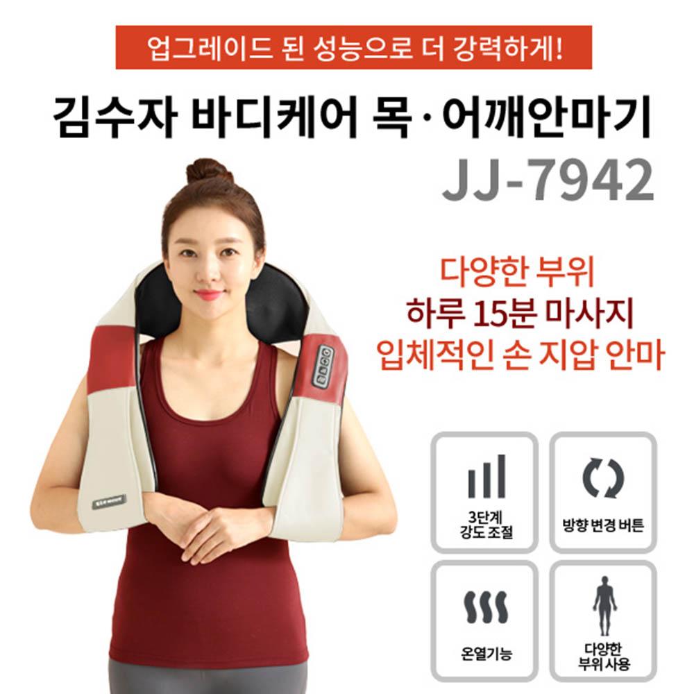김수자 바디케어 목어깨안마기 JJ-7942