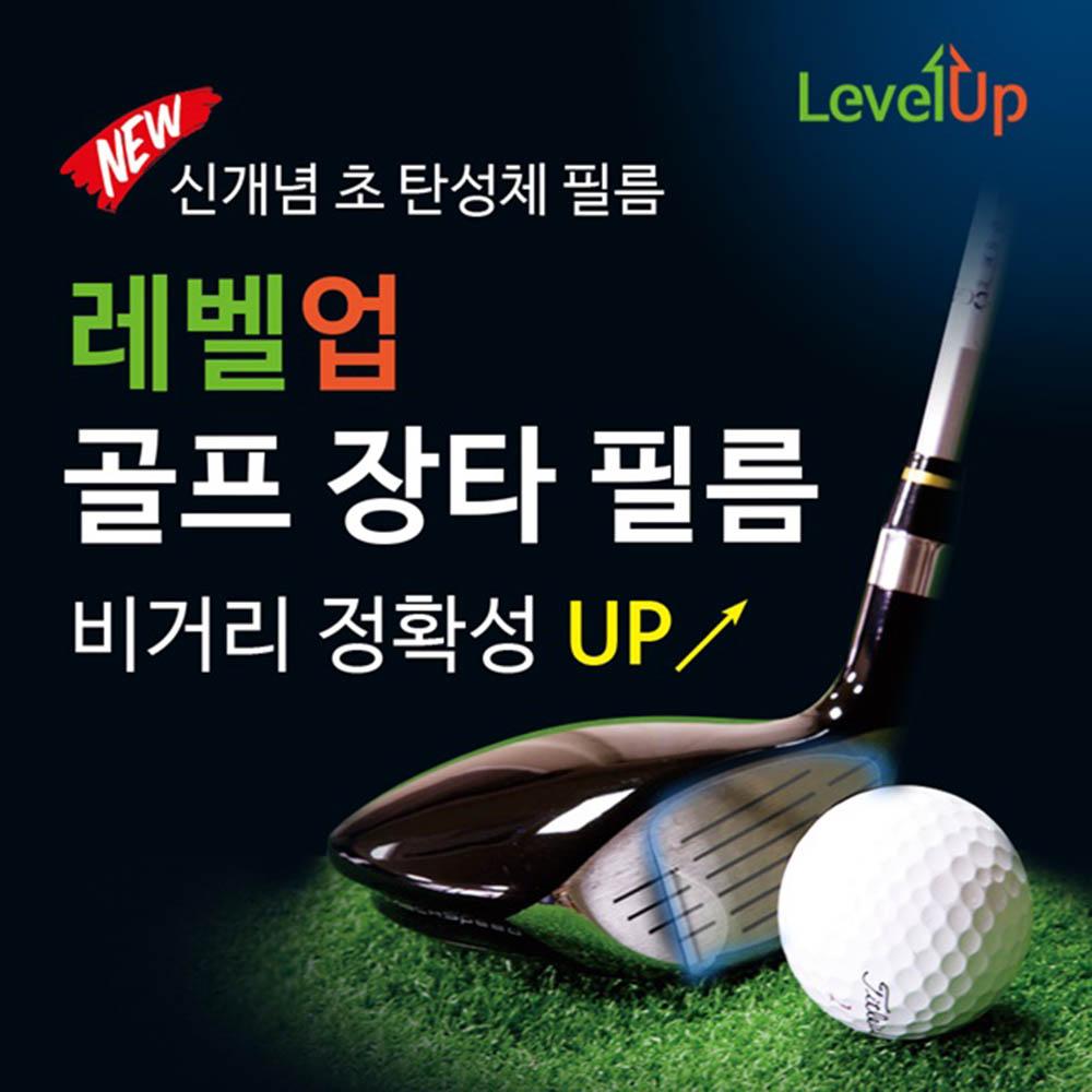 레벨업 골프 장타 필름 드라이브 6매