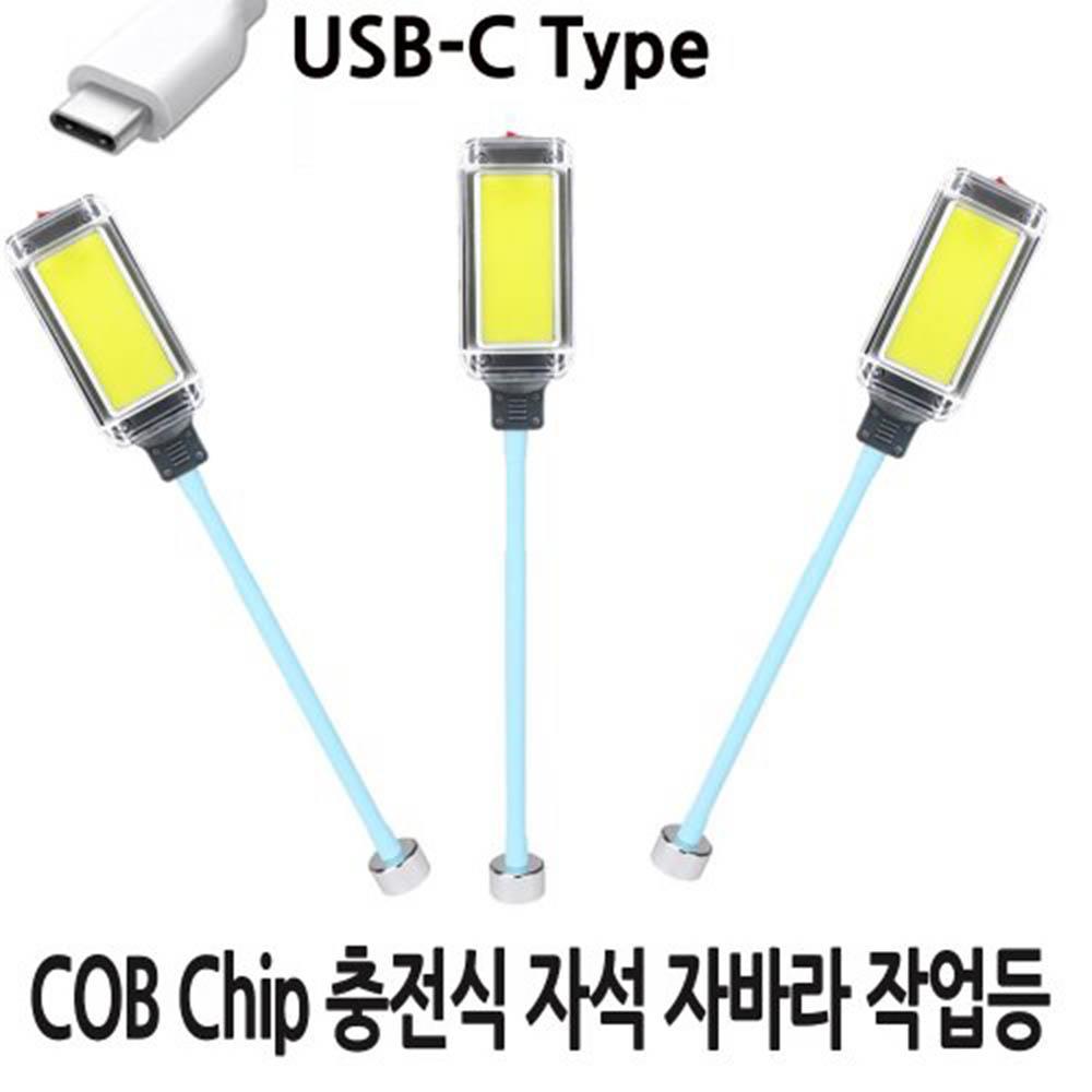 충전식 자석 자바라 랜턴 캠핑랜턴 작업등 USB-C타입 COB칩 C234