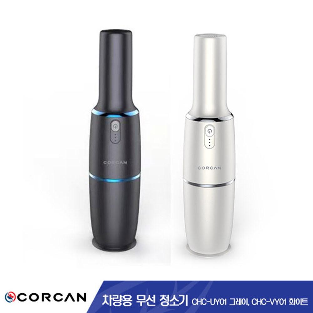 코칸 차량용 무선청소기 CHC-VY01 W / CHC-UY01 G