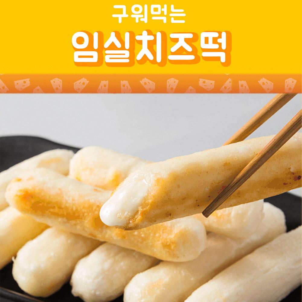 피타원 임실 구워먹는 치즈 떡 3봉(30개)