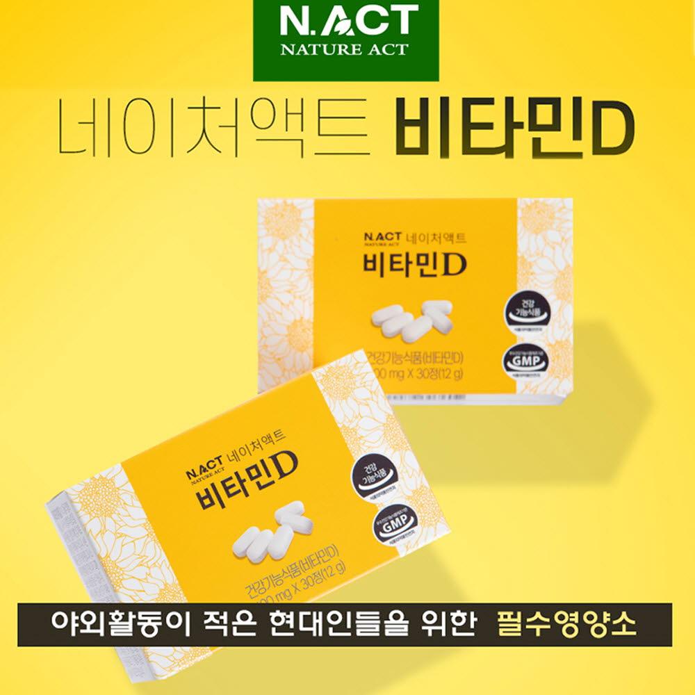 네이처액트 비타민D 1box(30일분)