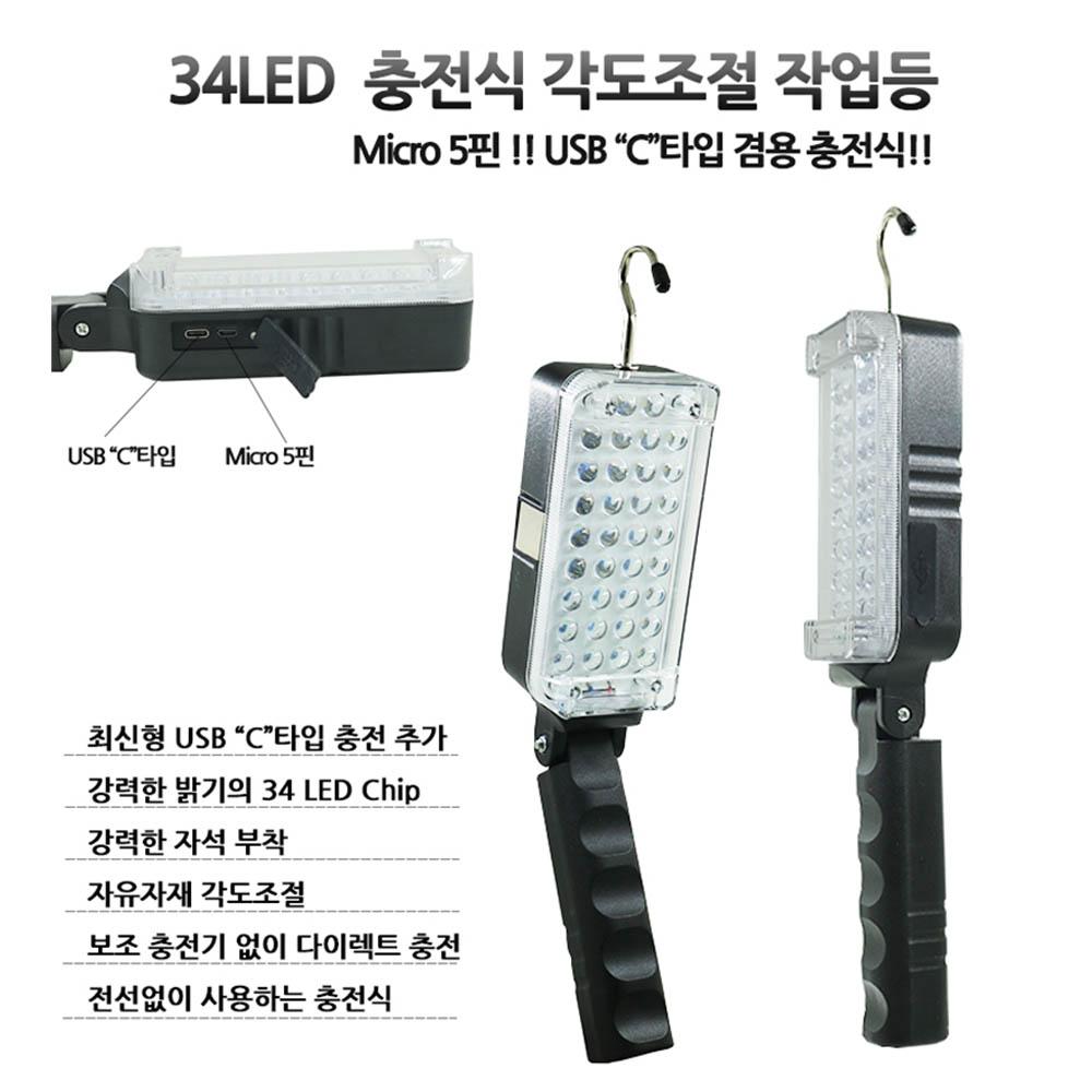 LED 충전식 각도조절 34구 랜턴 작업등 C타입충전 ZJ107