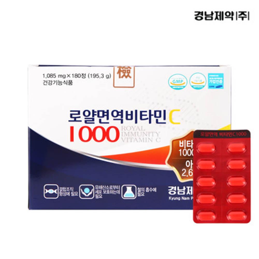 경남제약 로열면역비타민C 1000 1080mg x 180정