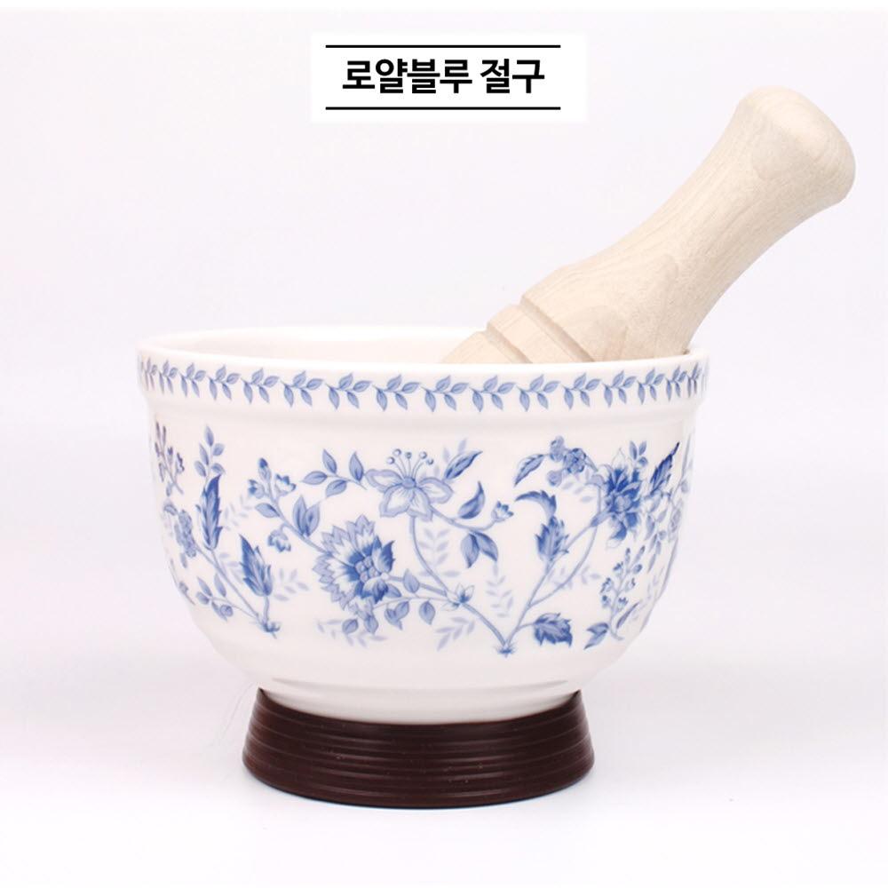 한국도자기 로얄블루 절구