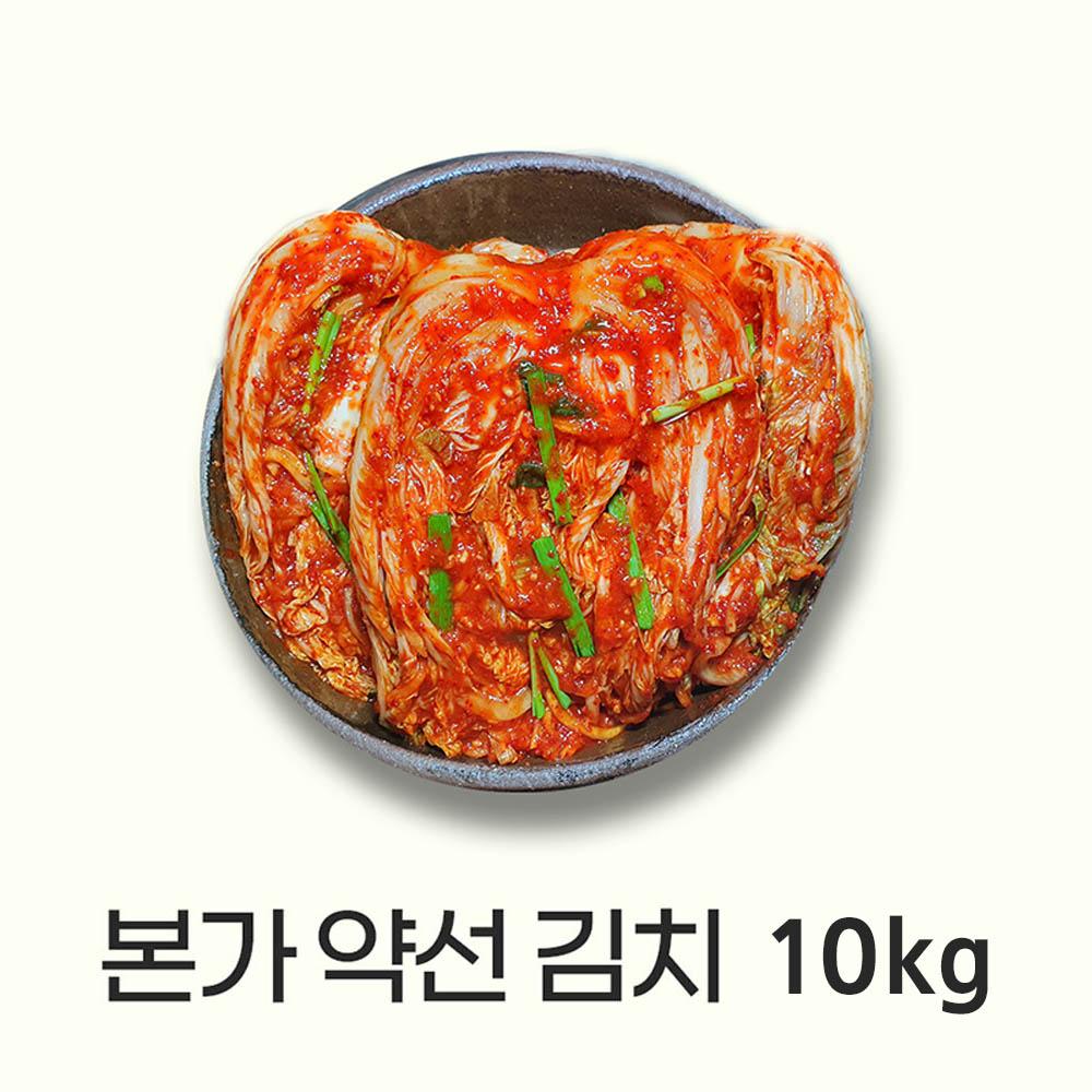 본가 약선 포기김치 10kg