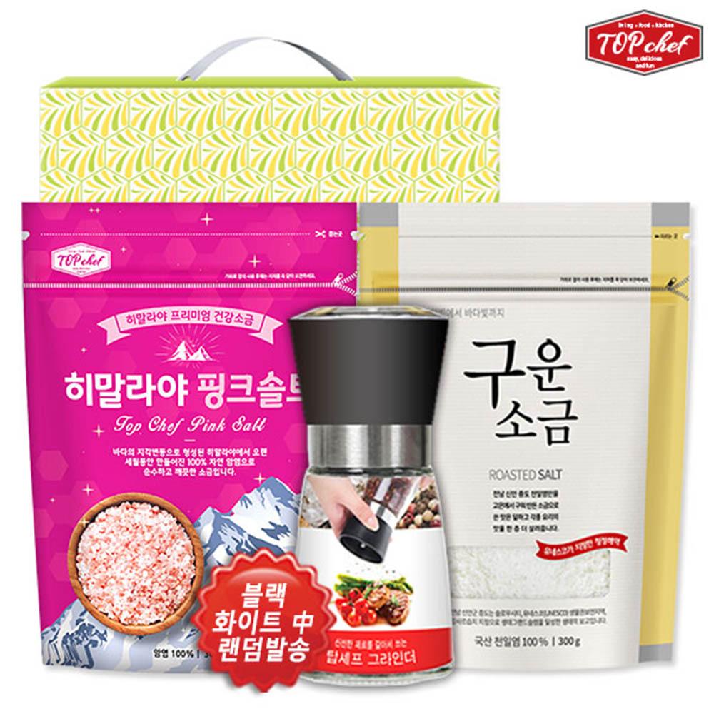 탑셰프 양념그라인더 핑크솔트300리필 구운소금300리필(3종)종이케이스