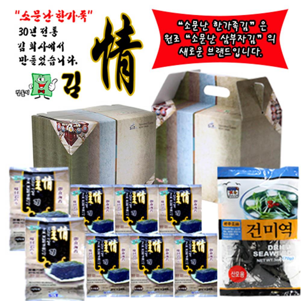 [소문난 한가족] 김선물세트 사은품 1호