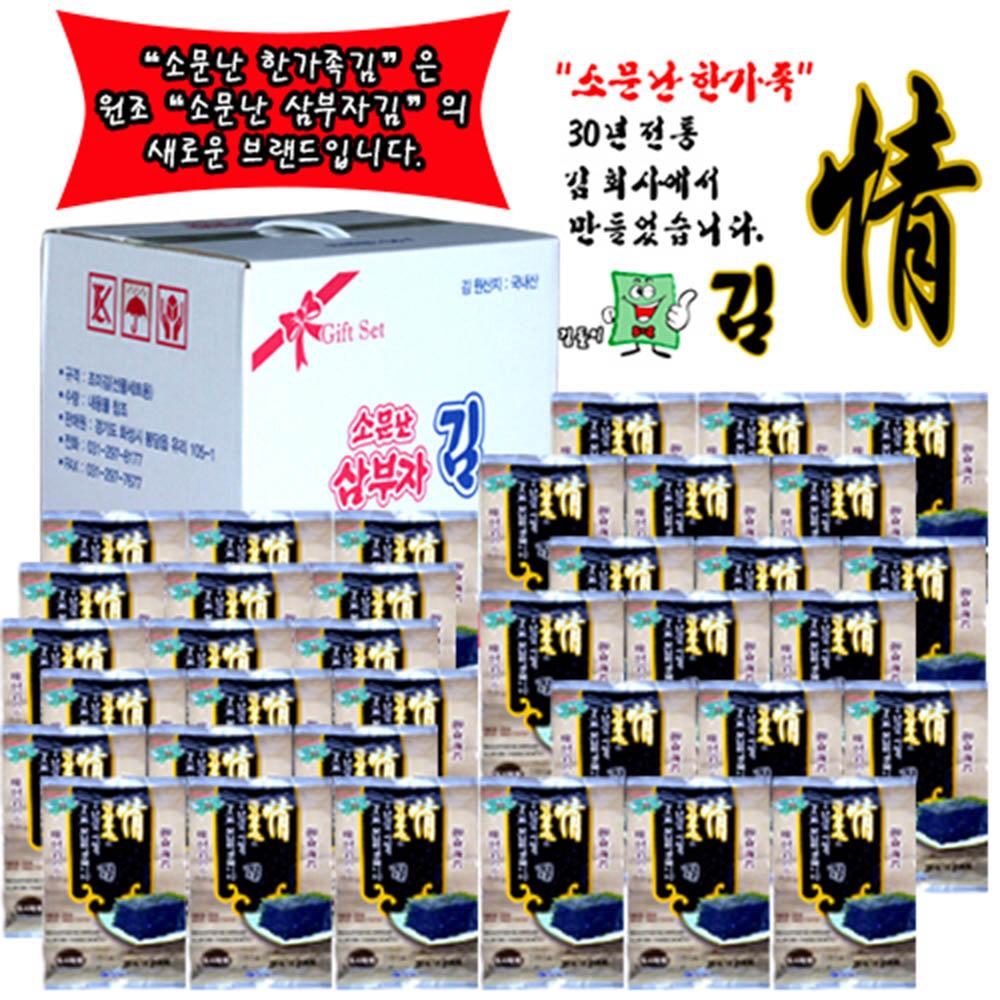 [소문난 한가족] 김선물세트 미니도시락김